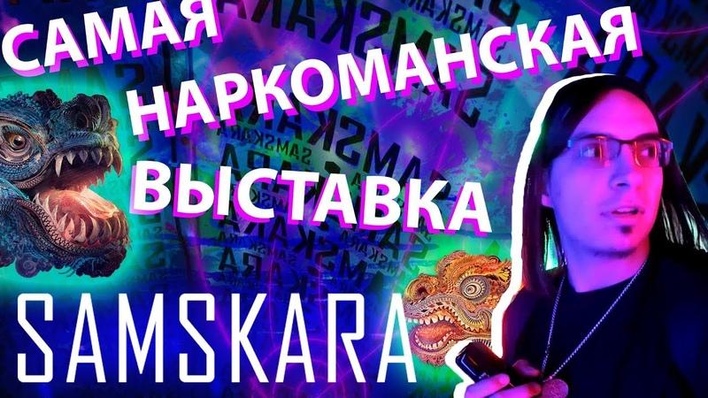 САМАЯ НАРКОМАНСКАЯ ВЫСТАВКА SAMSKARA Иммерсивная выставка Artplay