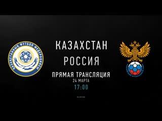 Казахстан - Россия. Чемпионат Европы 2020. Квалификация. 24 марта 17:00
