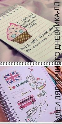 Идеи для личного дневника для девочек 12 лет картинки - f1