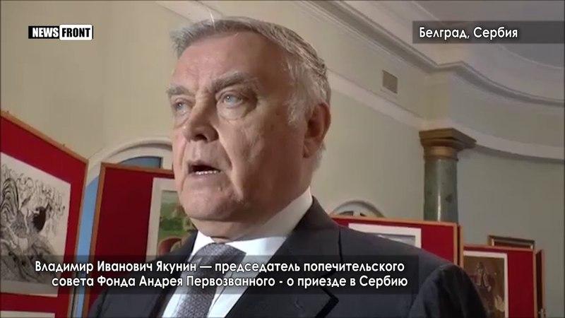 Якунин Россия поддерживает развитие всесторонних отношений с Сербией