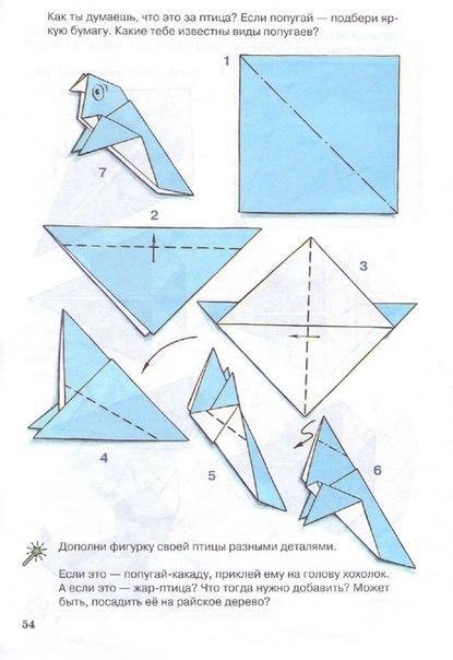 Схемы как сделать попугая из бумаги оригами схема