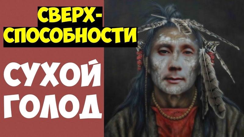 Руслан Романов Нелнаро Сухоеголодание 😶 Сыроедение 🍅 💥 Эзотерика 💫 1 Здоровье человека❗