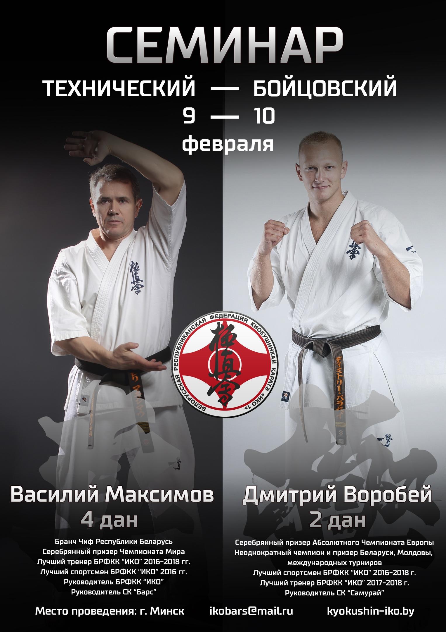 Сборы по технической и боевой работе 9-10 февраля на Захарова, 56