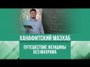 Изучайте Ханафитский фикх вместе с нами