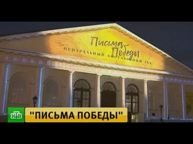 ntv.ru/novosti/1802699/  С 1 по 9 мая на фасаде Манежа...