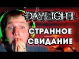 ОЧЕНЬ СТРАННОЕ СВИДАНИЕ | Daylight # 1 Прохождение