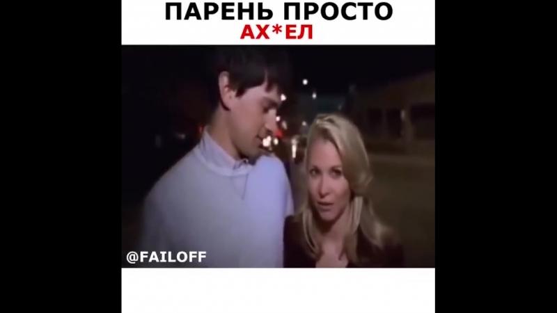 Перень офигел)
