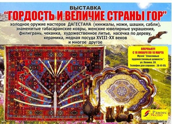 Гордость и величие страны гор. Выставка изделий народных мастеров Дагестана
