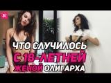 Роскошная жизнь Адаменко