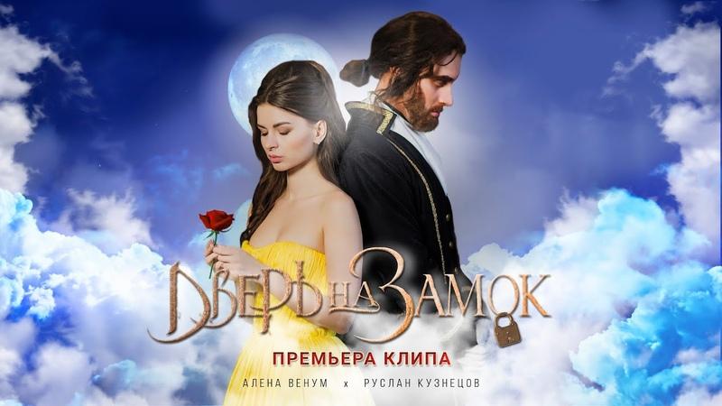 Алёна Венум Руслан Кузнецов Дверь На Замок 12