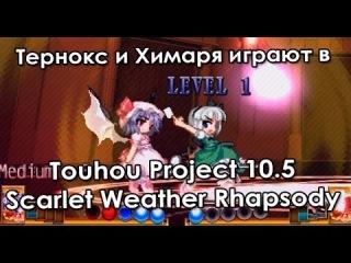 Тернокс и Химаря сражаются в «Touhou Project 10.5: Scarlet Weather Rhapsody»