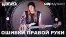 Никита Марченко и Warwick Бас гитарный урок 1 Страшнейшие ошибки правой руки