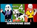 Андертейл Undertale Надоедливая собака комикс 4 часть