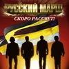 РУССКИЙ МАРШ В ТАМБОВЕ - 2013