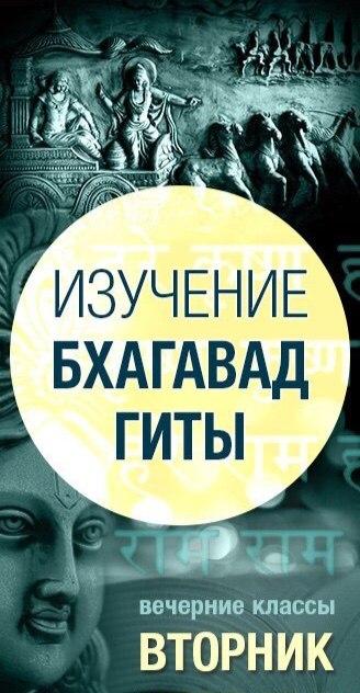 Афиша Хабаровск Класс Бхагавад Гиты