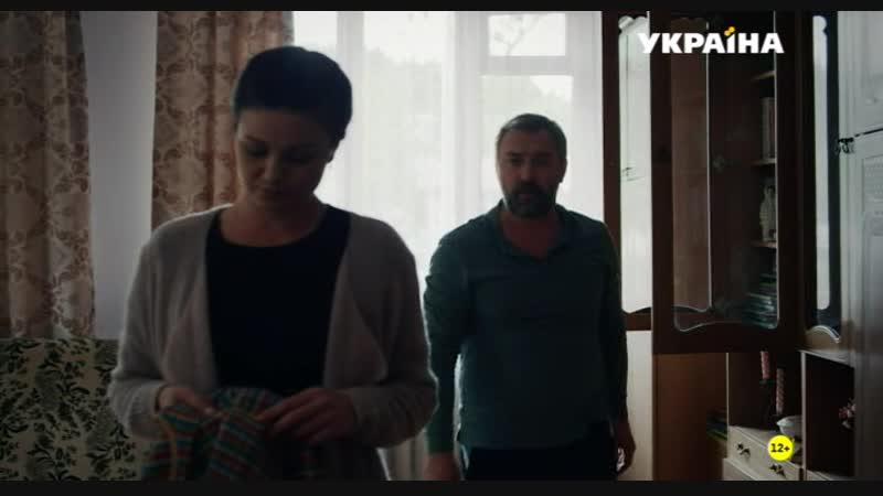 Дорога домой 2 серия (2019)