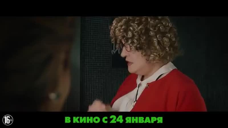 Фрагмент из фильма Бабушка лёгкого поведения 2 — В кино уже с 24 января