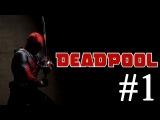 Deadpool Дэдпул прохождение #1 18+