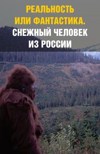 Реальность или фантастика: Снежныи? человек из России