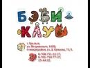 Baby_club_uralsk_BlVbR-CD2ul.mp4