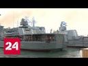 Большой противолодочный корабль Североморск вернулся из южного похода - Россия 24