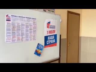 Подготовка к голосованию