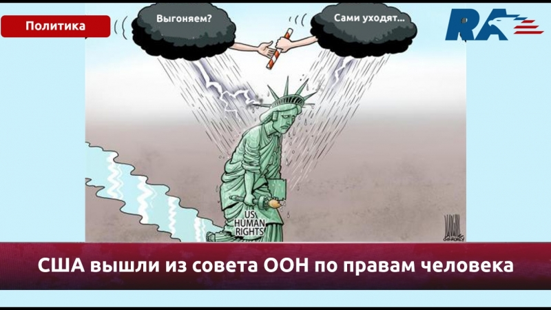Анонс. США вышли из совета ООН по правам человека.mp4 » Freewka.com - Смотреть онлайн в хорощем качестве