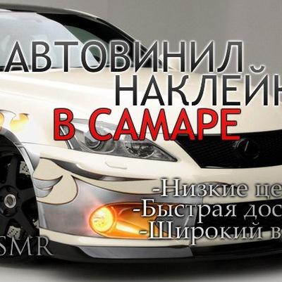 Михаил Иванов, Самара, id203239666