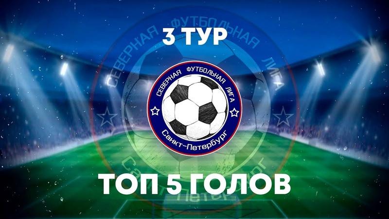 Северная Футбольная Лига (Южный дивизион) | Топ-5 голов 3-го тура
