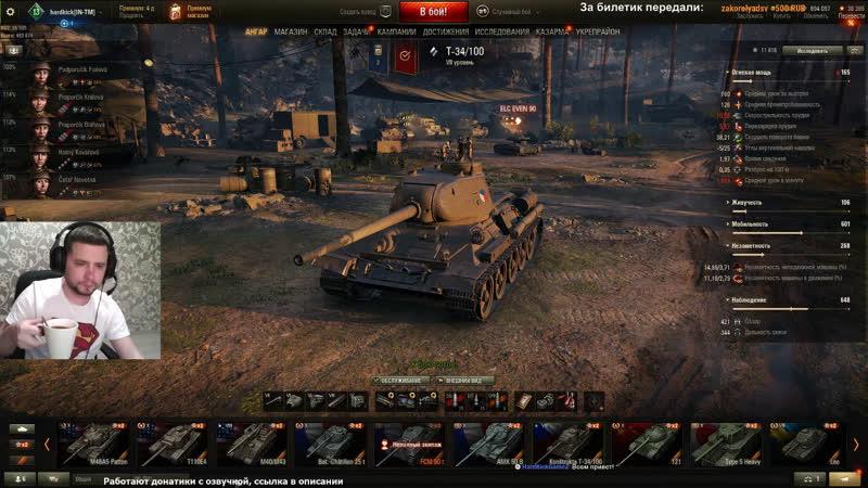 2 СТРИМ Стоковая какашка t34 100 на пути к TVP 50 51 l World of tanks