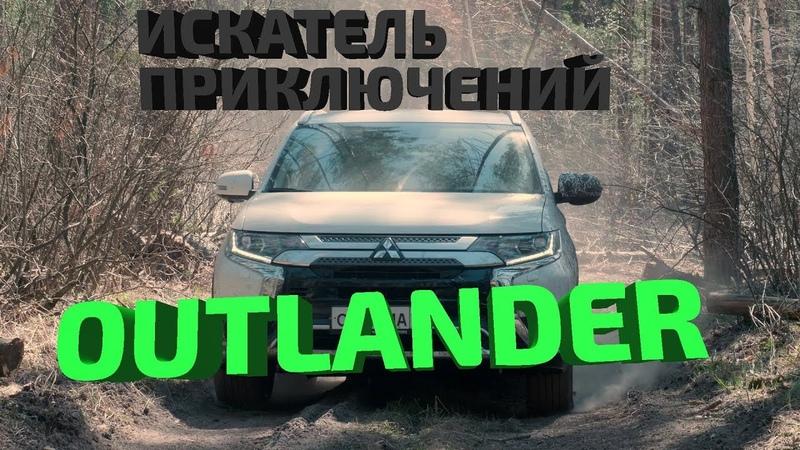 Экспресс обзор и Тест драйв Mitsubishi Outlander 2019 . Дорога в Ульяновск и обратно