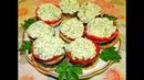 Закуска из баклажан Готовится за 10 минут