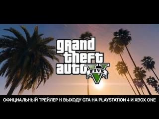 Grand Theft Auto V: официальный трейлер к выходу игры на Playstation 4 и Xbox One