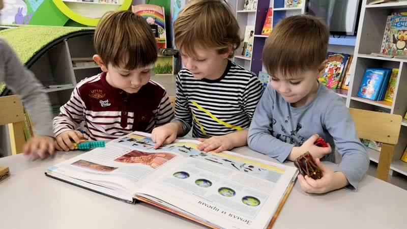 Группа неполного дня. Книга про динозавров.