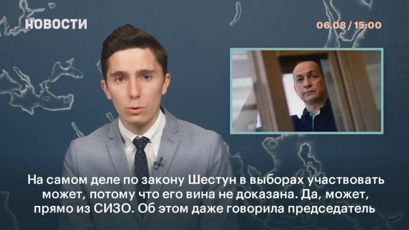 Александр Шестун не сможет участвовать в выборах главы Серпуховского района