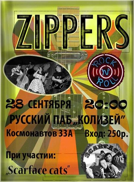 28.09 ZIPPERS в Колизее!!!! Новый сезон!