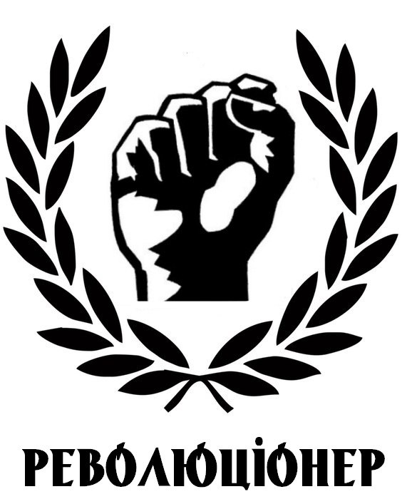 Вічний революціонер