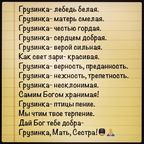 Стих я грузин и ты грузин