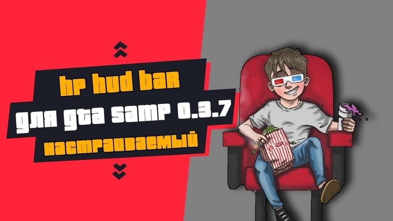 Новый lua HUD HP BAR для GTA SAMP 0.3.7