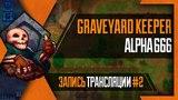 PHombie против Graveyard Keeper! Запись 2!