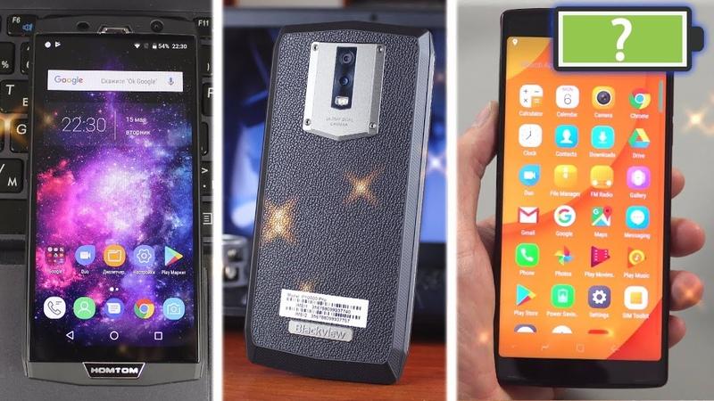 Самый долгоиграющий смартфон 2018 🔋 Blackview P10000 Pro, Homtom HT70, Doogee Bl12000!
