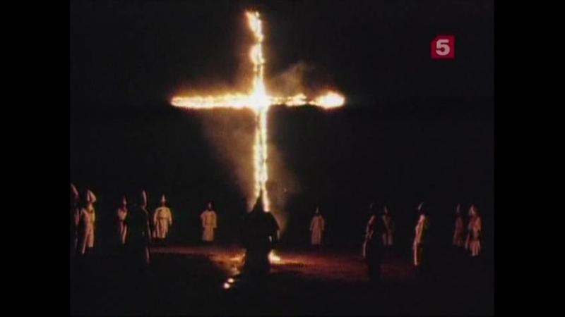 Mezhdunarodnyj.terrorizm.(16.serija.Ku.Klux.Klan)