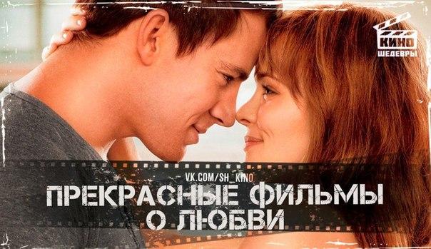 50 замечательных фильмов о любви, которые не оставят вас равнодушными ?