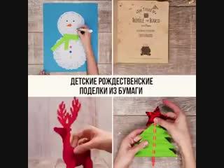 Простые новогодние поделки из бумаги для детей! ✂ На заметку! 📌