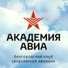 Академия-Авиа - клуб сверхлегкой авиации