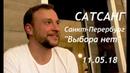 САТСАНГ Выбора нет 11.05.18 Санкт-Петербург Дан Смирнов