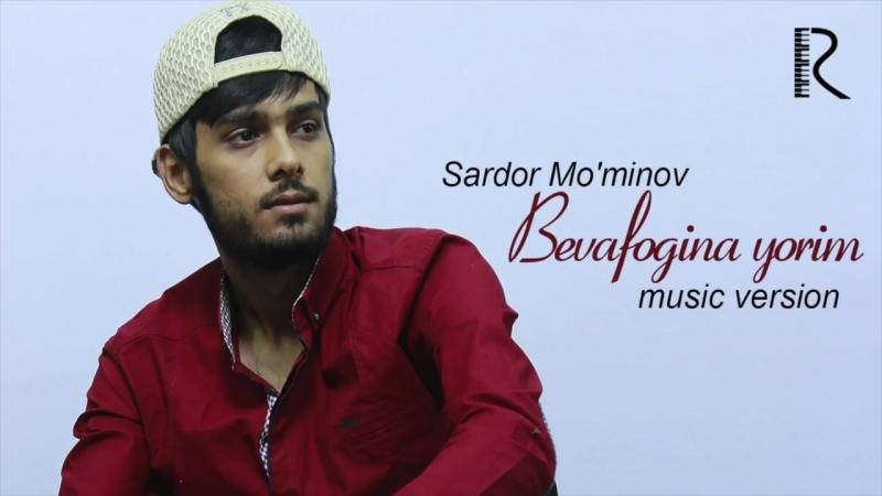 Sardor Mo'minov - Bevafogina yorim - Сардор Муминов - Бевафогина ёрим (music version).mp4