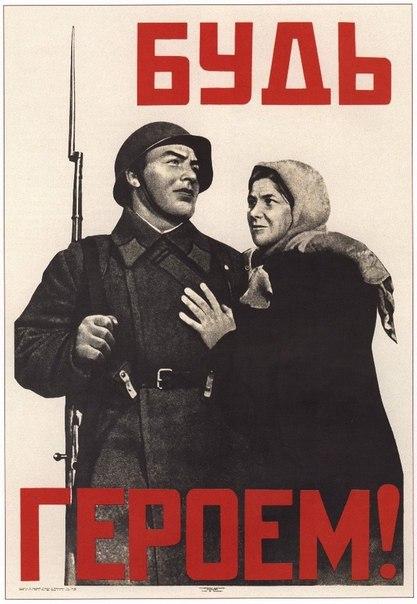 Советские военные плакаты