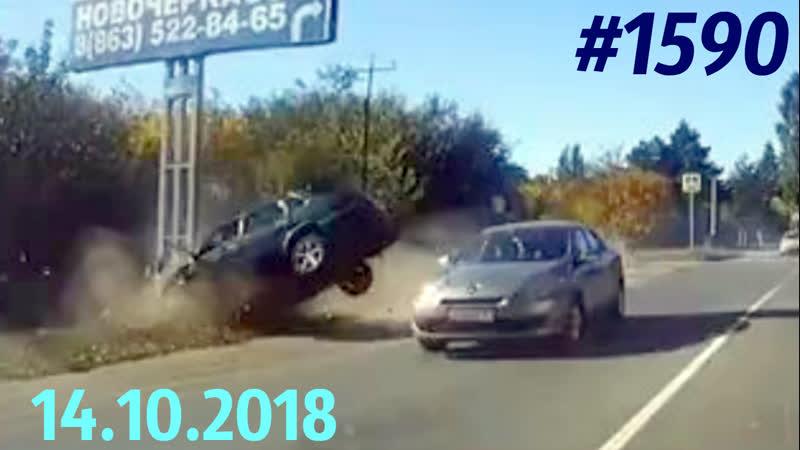 ДТП 14.10.2018 ВИДЕО №1590
