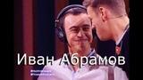 Импровизация 4 сезон 14 серия Иван Абрамов (28.08.18 год) ПОЛНЫЙ ВЫПУСК